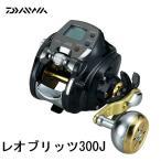 【ダイワ】NEW レオブリッツ 300J(ライン無し)
