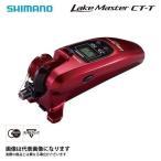 シマノ 17 レイクマスター CT-T レッド わかさぎ 電動リール