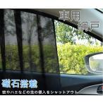 車用 網戸 虫よけ 車カーテン 日除け 車窓 遮光 サンシェード 磁石付き 貼るだけ簡易 ネット 日よけ 断熱 紫外線対策 日焼け対策 汎用