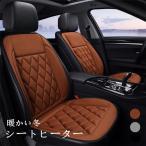 シートヒーター 1人掛け/2人掛け ホットカーシート ヒーター内蔵シートカバー 運転席 助手席 シガー電源 DC12V 暖かい 秋冬用 調整可能 加熱パッド