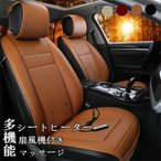 シートヒーター 1人掛け/2人掛け ホットカーシート ヒーター内蔵 加熱パッド シートカバーシガー電源  扇風機付き 空気冷却  涼しい マッサージ DC12V 調整可能
