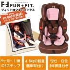 チャイルドシート フィットロングデラックス 9ヶ月〜11歳まで ブラウン×ピンク