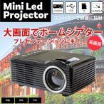 (あすつく)ミニプロジェクターLED プロジェクター 小型 家庭 本体 映画 会議 ホームシアター 簡単操作 高画質 GG-N007-01