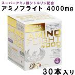 アミノフライト4000mg(30本入り) [AMINO FLIGHT]