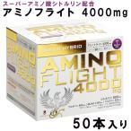 アミノフライト4000mg(50本入り) [AMINO FLIGHT]