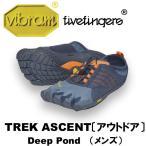 [vibram fivefingers] ビブラムファイブフィンガーズ Men's TREK ASCENT〔Deep Pond〕(メンズ トレック アセント)/送料無料