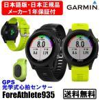 [GARMIN]ガーミン ForeAthlete935(フォアアスリート935)【日本版・日本正規品】〔腕時計型高感度GPSトレーナーウォッチ〕
