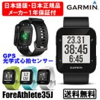 [GARMIN]ガーミン ForeAthlete35J(フォアアスリート35J)【日本語版・日本正規品】〔腕時計型高感度GPSトレーナーウォッチ〕/送料無料