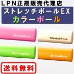 ストレッチポールEX カラーポール Stretch Pole  【正規販売代理店】[LPN]