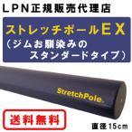ストレッチポールEX Stretch Pole 【正規販売代理店】[LPN]