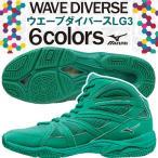 [MIZUNO]ミズノ ウエーブダイバース LG3〔グリーン/限定カラー〕(22.0〜27.5cm/レディース/メンズ)WAVE DIVERSE LG3【フィットネスシューズ】
