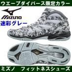 [MIZUNO]ミズノ ウエーブダイバース LG3リミテッド〔迷彩グレー〕(22.0〜27.0cm/レディース/メンズ)WAVE DIVERSE LG3 Limited【フィットネスシューズ】