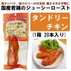 丸善 国産若鶏のジューシーロースト タンドリーチキン (1箱20本入り) 鶏ささみ