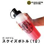 ゴールドジム スクイズボトル1リットル GOLD'S GYM
