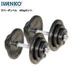 期間限定特別プライス 在庫あり 28mmラバーダンベルセット&スクリューバー 40kg 送料込み価格 IVANKO
