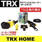 [TRX] HOME KIT〔新パッケージ〕 <サスペンショントレーナー・ホームキット>【TRX正規品】〔日本語版動画ダウンロード可能〕/送料無料