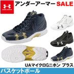 ショッピングバスケットボールシューズ [アンダーアーマー] UAマイクロGニホン プラス(メンズ)〔Footwear/Basketball〕【バスケットボールシューズ】