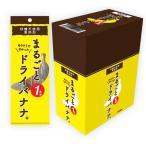 まるごと1本分ドライバナナ25g(1箱20本入り) 砂糖不使用無添加