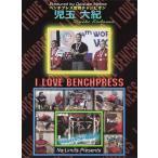 【ベンチプレッサー世界チャンプ 児玉大紀】児玉大紀 I LOVE BENCHPRESS(DVD)