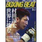【ボクシング専門誌】アイアンマン増刊『BOXING BEAT』(ボクシング・ビート)2017年5月号