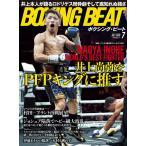 【ボクシング専門誌】アイアンマン増刊『BOXING BEAT』(ボクシング・ビート)2019年7月号