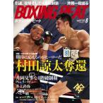 【ボクシング専門誌】アイアンマン増刊『BOXING BEAT』(ボクシング・ビート)2019年8月号