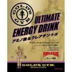 【POWERBUILDERシリーズ】 GOLD'SGYM(ゴールドジム)ULTIMATE(アルティメット)エネルギードリンク 1袋(50g)
