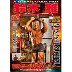 MUSCLE MEDIA JAPAN 鈴木雅 鈴木雅 最強ポージングセミナー(DVD)