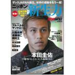 【本格スポーツ議論マガジン】RONSPO(論スポ)「日本代表サッカー特集!新生力」ザックJAPAN誕生。W杯の感動をもう一度!(Fight&Life 10月号増刊)