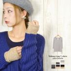 【BF-SALE】指穴ロンT(カラーブークレ) 長袖 Tシャツ 無地 2way mixカラー 重ね着 防寒 カットソー ブークレー もこもこ メール便・ネコポス可