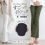 送料無料 今だけ1700円 レディース スキニー フレアパンツ マタニティ 小さなサイズ 大きいサイズ 2021SS新作 メール便可 ベスクロ