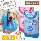 アイオン 超吸水ペットタオル 厚手Lサイズ(約69×43cm) 犬猫用 ペット用品/お手入れ/グルーミング/ピンク/ブルー