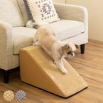 超小型犬用階段 inuneru らくらくスロープ