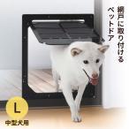 ダイオ化成 網戸専用 犬猫出入り口 L 中型犬用 ペットドア