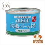 デビフ ひな鶏レバーの水煮野菜入り 150g 愛犬用 缶詰