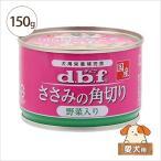 デビフ ささみの角切り野菜入り 150g 愛犬用 缶詰