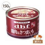 デビフ 鶏肉&さつまいも 150g 愛犬用 缶詰
