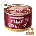 デビフ 鶏肉&チーズ 150g 愛犬用 缶詰