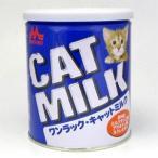 ワンラック キャットミルク 50g 猫用ミルク