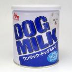 幼犬(哺乳期・離乳期の子犬)用の特殊調整粉乳。