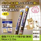 リンテックコマース 極強プラスチック障子紙 無地 94cm×2.15m 2枚セット(両面テープ付) 猫用爪とぎ防止用品