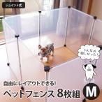 ショッピングサークル ユーザー ペットフェンス 無地 M(50×70cm) 8枚組 犬用[ジョイントサークル]