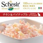 Schesir(シシア) キャットシリーズ フルーツタイプ「チキン&パイナップル」 75g 成猫用 ウェットフード