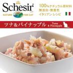 Schesir(シシア) キャットシリーズ フルーツタイプ「ツナ&パイナップル」 75g 成猫用 ウェットフード