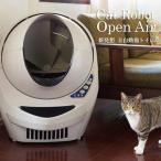 全自動ネコトイレ キャットロボット オープンエアー 猫用トイレ