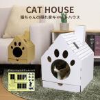 東洋ケース キャットハウス 猫用 1個 爪とぎ ダンボール ダンボール 家 かわいい 段ボール ペット用品 ねこ 爪研ぎ シンプル