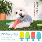 犬用おもちゃ アイスキャンディー