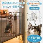 小型犬の侵入防止柵 ドア用 ウェルカムドッグフェンス  PG6055 超小型犬・小型犬専用 タカラ産業