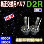 アルファード 10系 純正交換式 ロービーム HIDバルブ D2S/D2R D2C 35W ヘッドライト HIDバーナー