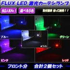 プリウス 20系/30系40系/50系 プリウスα 大満足 FLUX LED カーテシランプ 前ドア分 2個 内装 ライト パーツ ルームランプ ドアランプ 車部品 カー用品
